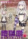 地獄恋 DEATH LIFE 2【電子書籍】[ 鈴丸れいじ ]