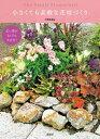 広い庭がなくても大丈夫! 小さくても素敵な花壇づくり【電子書籍】[ 天野麻里絵 ]