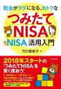 税金がタダになる、おトクな 「つみたてNISA」「一般NISA」活用入門【電子書籍】[ 竹