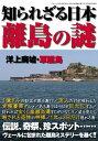 知られざる日本離島の謎三才ムック vol.488【電子書籍】[ 三才ブックス ]