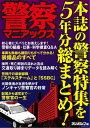 警察マニアックス【電子書籍】[ 三才ブックス ]