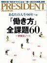 PRESIDENT (プレジデント) 2017年 3/6号 雑誌 【電子書籍】 PRESIDENT編集部