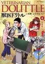 獣医ドリトル(4)【電子書籍】[ 夏緑 ]