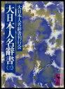 大日本人名辭書(三)【電子書籍】[ 大日本人名辭書刊行会 ]