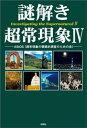 謎解き 超常現象4【電子書籍】[ ASIOS ]