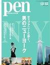 Pen 2016年 12/15号2016年 12/15号【電子書籍】