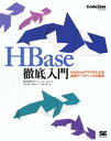 HBase徹底入門 Hadoopクラスタによる高速データベースの実現【電子書籍】[ 株式会社サイバーエージェント 鈴木 俊裕 ]