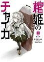 棺姫のチャイカ(1)【電子書籍】[ 榊 一郎 ]
