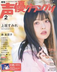 声優グランプリ 2018年2月号【電子書籍】
