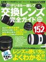 デジタル一眼レフ 交換レンズ完全ガイド 2014年度版【電子書籍】