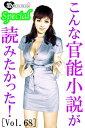 こんな官能小説が読みたかった!vol.68【電子書籍】[ 特選小説編集部 ]