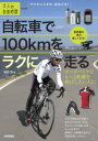 自転車で100kmをラクに走る 〜ロードバイクでもっと距離を...