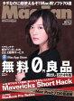 Mac Fan 2014年3月号2014年3月号【電子書籍】