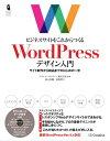 ビジネスサイトをこれからつくる WordPressデザイン入門サイト制作から納品までのはじめの一歩【電子書籍】[ 秋元 英輔 ]
