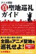 アニメ探訪 真 聖地巡礼ガイド【電子書籍】