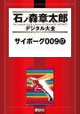 サイボーグ00917巻【電子書籍】[ 石ノ森章太郎 ]
