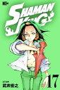 SHAMAN KING 〜シャーマンキング〜 KC完結版17...