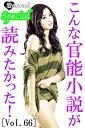 こんな官能小説が読みたかった!vol.66【電子書籍】[ 特選小説編集部 ]