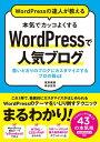 WordPressの達人が教える 本気でカッコよくするWordPressで人気ブログ 思いどおりのブログにカスタマイズするプロの技43【電子書籍】 尾形義暁