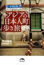 アジアの日本人町歩き旅【電子書籍】[ 下川 裕治 ]