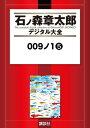 009ノ1(5)【電子書籍】[ 石ノ森章太郎 ]