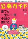 公募ガイド 2017年1月号2017年1月号【電子書籍】