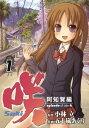 咲-Saki-阿知賀編 episode of side-A1巻【電子書籍】[ 小林立 ]