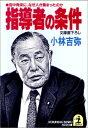 指導者の条件〜田中角栄に なぜ人が集まったのか〜【電子書籍】 小林吉弥