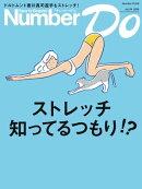 Sports Graphic Number Do(���ݡ��ĥ���ե��å��ʥ�С��ɥ�)�����ȥ�å��ΤäƤ�Ĥ��!?
