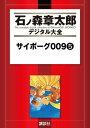 サイボーグ0095巻【電子書籍】[ 石ノ森章太郎 ]