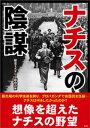 ナチスの陰謀【電子書籍】[ 歴史ミステリー研究会 ]