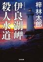 伊良湖(いらご)岬殺人水道【電子書籍】[ 梓林太郎 ]