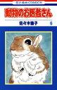 動物のお医者さん6【電子書籍】[ 佐々木倫子 ]