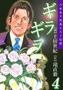 ギラギラ 第4巻【電子書籍】 土田世紀