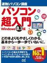 速効!パソコン講座 パソコン超入門 Windows 8.1版【電子書籍】[ 速効!パソコン講座編集部 ]