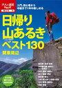 日帰り山あるきベスト130 関東周辺【電子書籍】