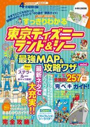 すっきりわかる東京ディズニーランド&シー 最強MAP&攻略ワザ mini 2017〜2018年版【電子書籍】[ 最強MAP&攻略ワザ調査隊 ]