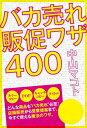 バカ売れ販促ワザ400【電子書籍】[ 中山 マコト ]