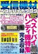 受信機材ベストバイカタログ【電子書籍】[ 三才ブックス ]