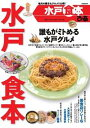 水戸食本 20162016【電子書籍】