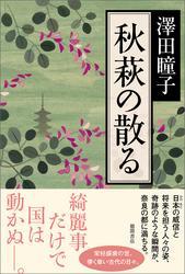 秋萩の散る【電子書籍】[ 澤田瞳子 ]