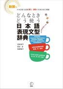 ������ �ɤ�ʤȤ��ɤ��Ȥ� ���ܸ�ɽ��ʸ����ŵEssential Japanese Expression Dictionary: A Guide to Correct Usa��