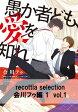ショッピングSelection recottia selection 会川フゥ編1 vol.1【電子書籍】[ 会川 フゥ ]
