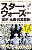 スター・ウォーズに学ぶ「国家・正義・民主主義」岡田斗司夫のバーチャル政治教室