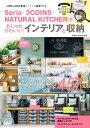 Seria・3COINS・NATURAL KITCHENでおしゃれかわいい!インテリアと収納【電子書籍】
