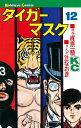 タイガーマスク12巻【電子書籍】 梶原一騎