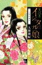 イシュタルの娘〜小野於通伝〜3巻【電子書籍】[ 大和和紀 ]