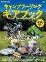 キャンプツーリング・ギアブック【電子書籍】
