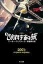 2001年宇宙の旅〔...