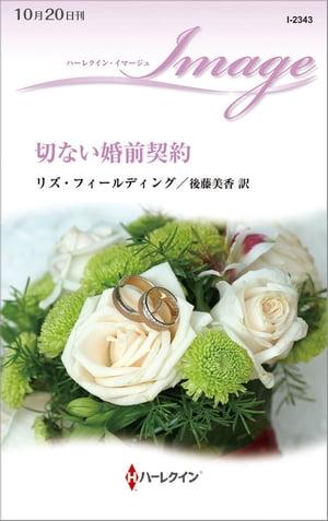 切ない婚前契約【電子書籍】[ リズ・フィールディング ]